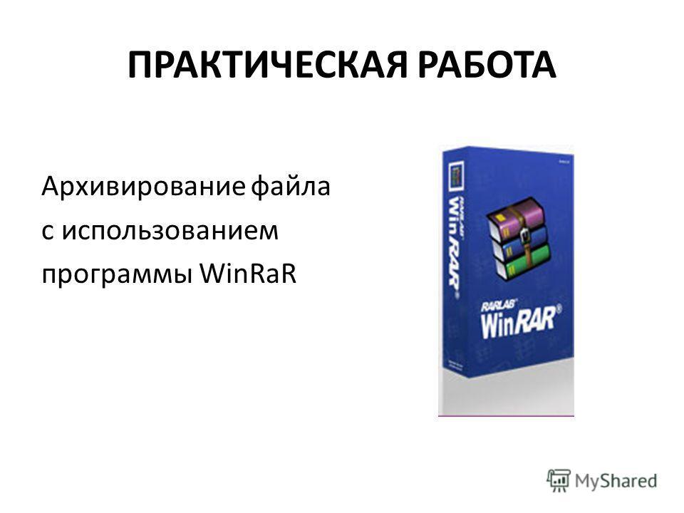 ПРАКТИЧЕСКАЯ РАБОТА Архивирование файла с использованием программы WinRaR