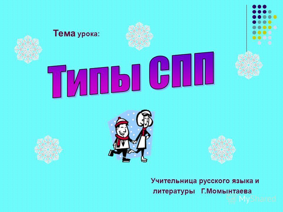 Тема урока: Учительница русского языка и литературы Г.Момынтаева