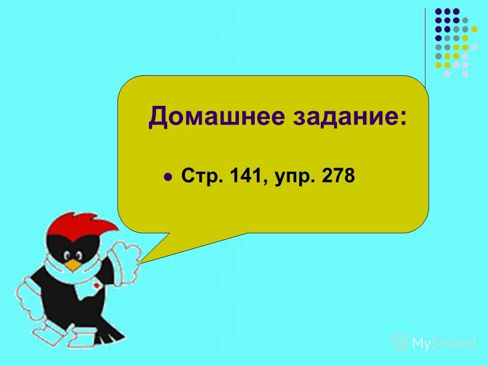 Домашнее задание: Стр. 141, упр. 278
