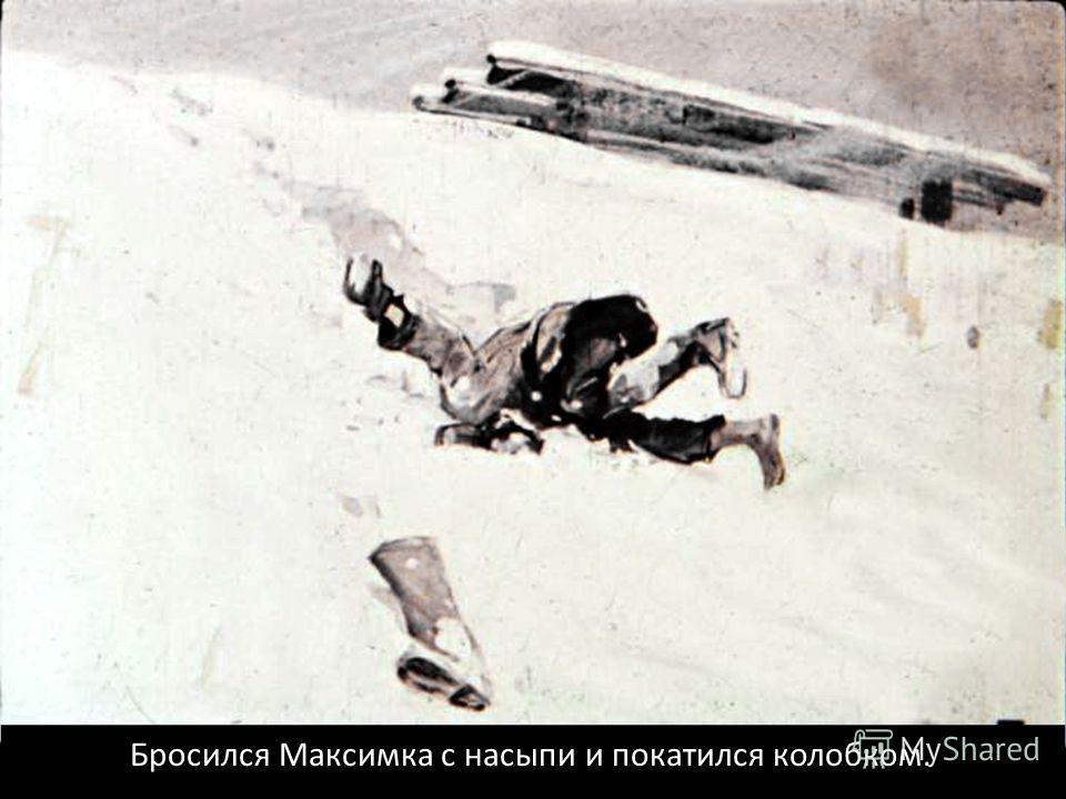 Бросился Максимка с насыпи и покатился колобком.