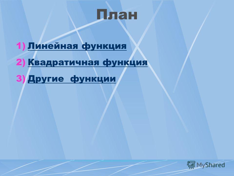Цели: повторить основные свойства и графики функций