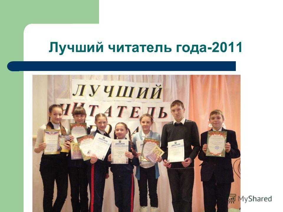 Лучший читатель года-2011