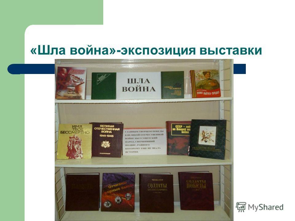 «Шла война»-экспозиция выставки