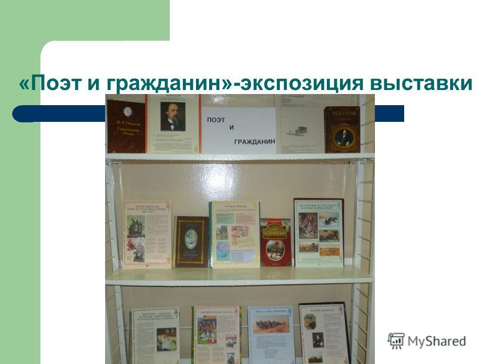 «Поэт и гражданин»-экспозиция выставки