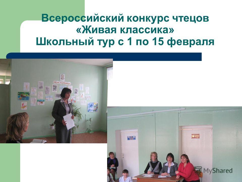 Всероссийский конкурс чтецов «Живая классика» Школьный тур с 1 по 15 февраля