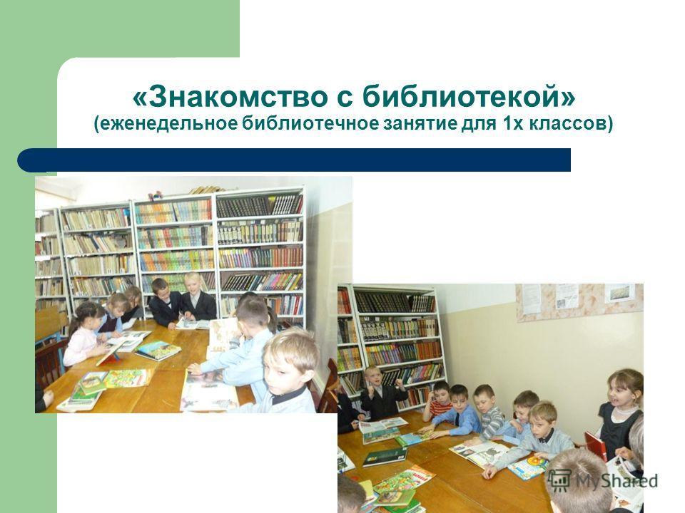 «Знакомство с библиотекой» (еженедельное библиотечное занятие для 1х классов)