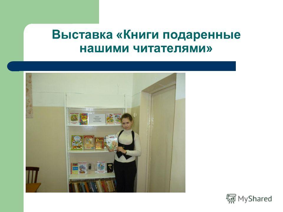 Выставка «Книги подаренные нашими читателями»