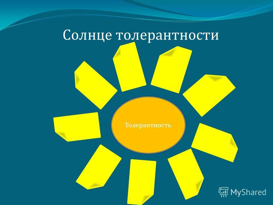 Солнце толерантности Толерантность