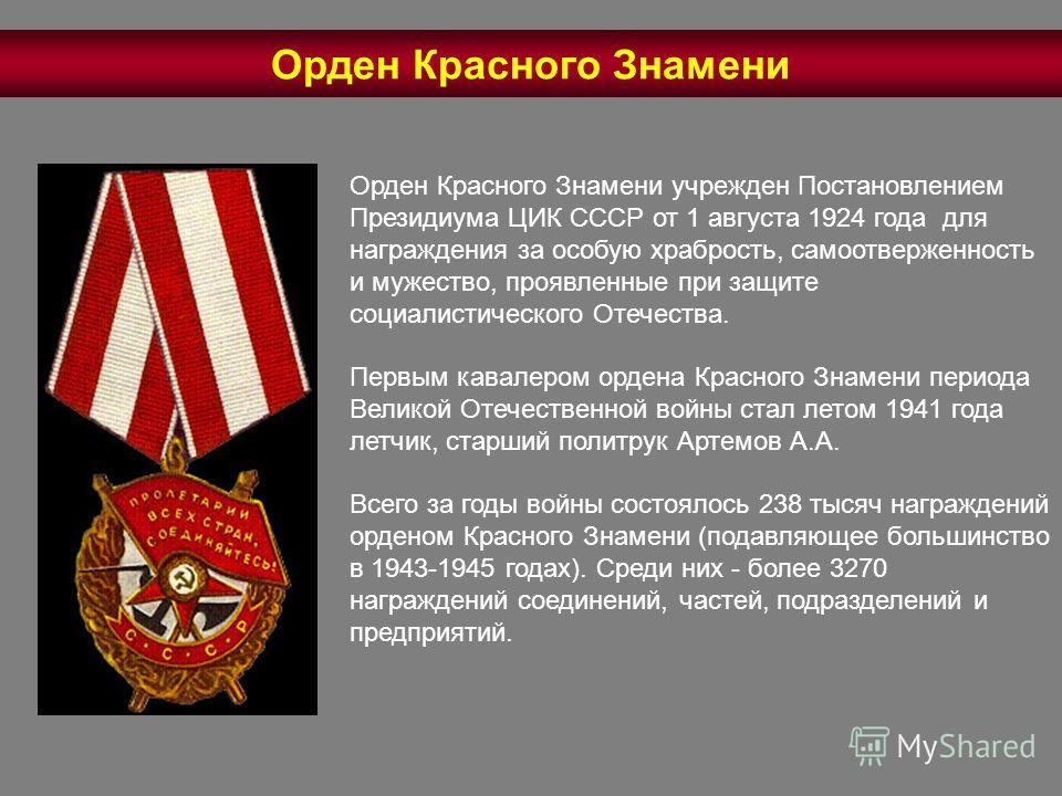 Орден Красного Знамени учрежден Постановлением Президиума ЦИК СССР от 1 августа 1924 года для награждения за особую храбрость, самоотверженность и мужество, проявленные при защите социалистического Отечества. Первым кавалером ордена Красного Знамени
