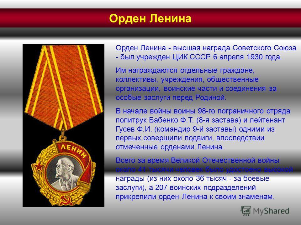 Орден Ленина Орден Ленина - высшая награда Советского Союза - был учрежден ЦИК СССР 6 апреля 1930 года. Им награждаются отдельные граждане, коллективы, учреждения, общественные организации, воинские части и соединения за особые заслуги перед Родиной.