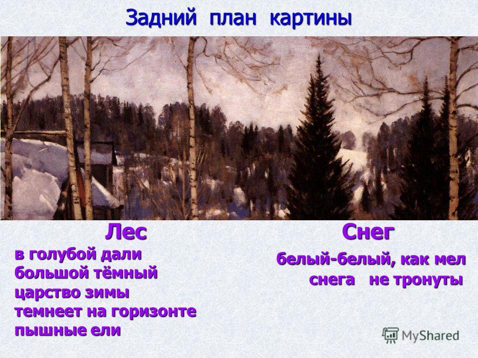 Задний план картины Лес в голубой дали большой тёмный царство зимы темнеет на горизонте пышные ели Снег белый-белый, как мел белый-белый, как мел снега не тронуты снега не тронуты