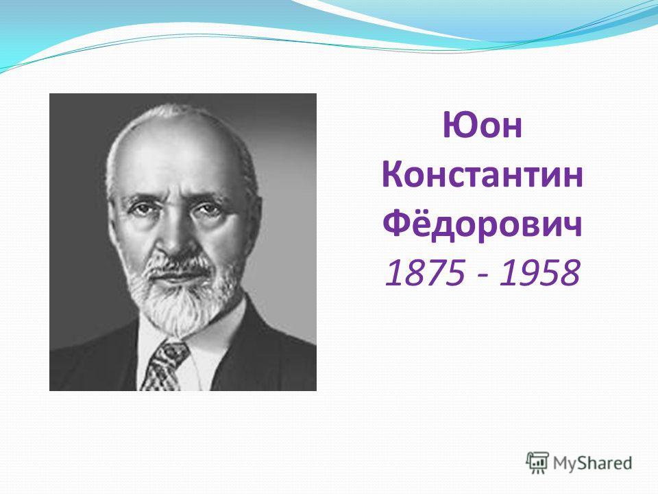Юон Константин Фёдорович 1875 - 1958