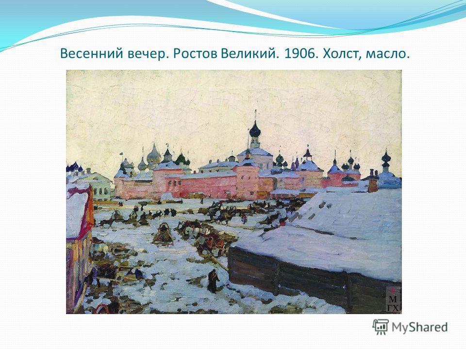 Весенний вечер. Ростов Великий. 1906. Холст, масло.