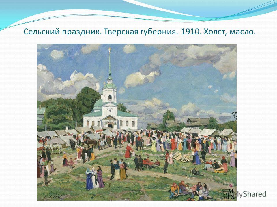 Сельский праздник. Тверская губерния. 1910. Холст, масло.