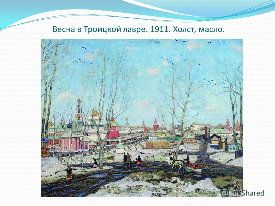 Весна в Троицкой лавре. 1911. Холст, масло.