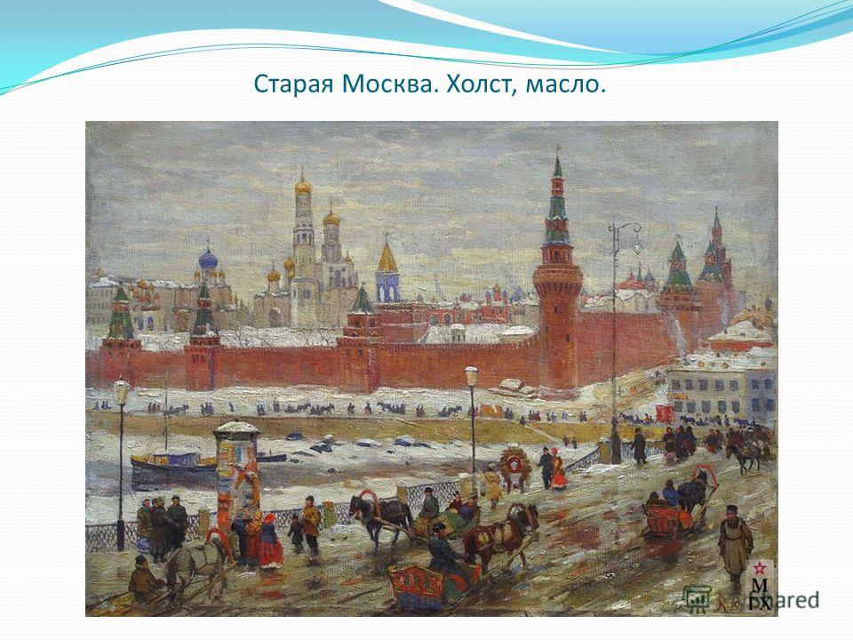 Старая Москва. Холст, масло.