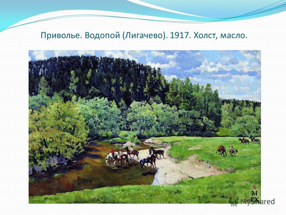 Приволье. Водопой (Лигачево). 1917. Холст, масло.
