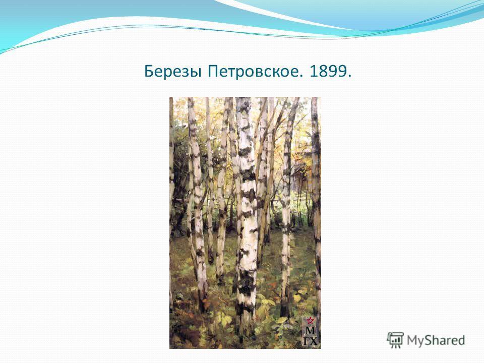 Березы Петровское. 1899.
