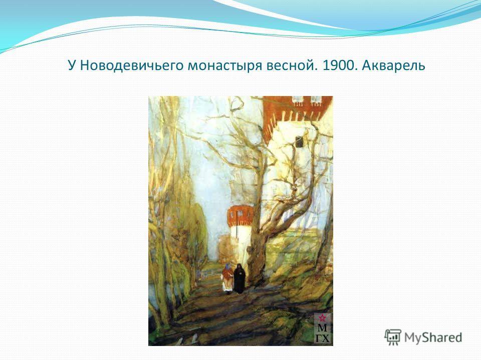 У Новодевичьего монастыря весной. 1900. Акварель
