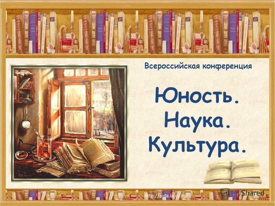 Всероссийская конференция Юность. Наука. Культура.