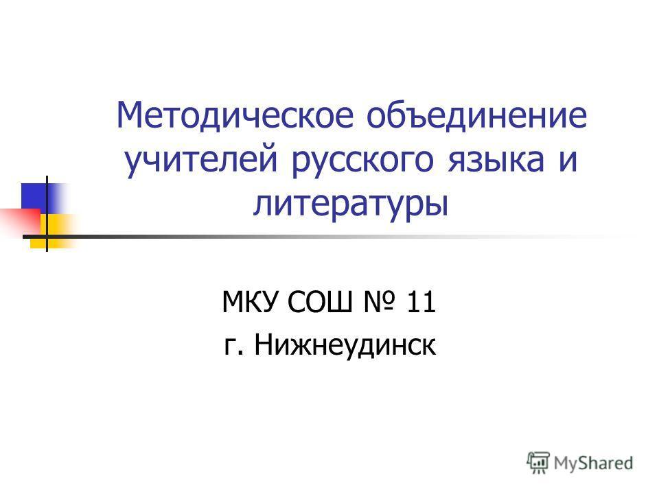 Методическое объединение учителей русского языка и литературы МКУ СОШ 11 г. Нижнеудинск