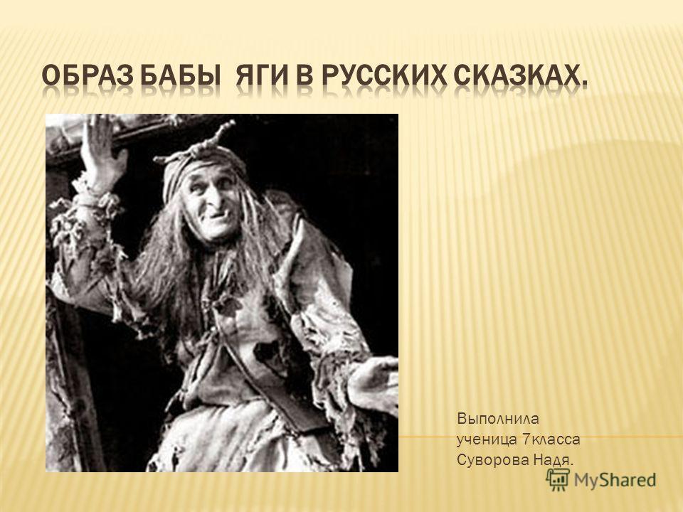 Выполнила ученица 7класса Суворова Надя.
