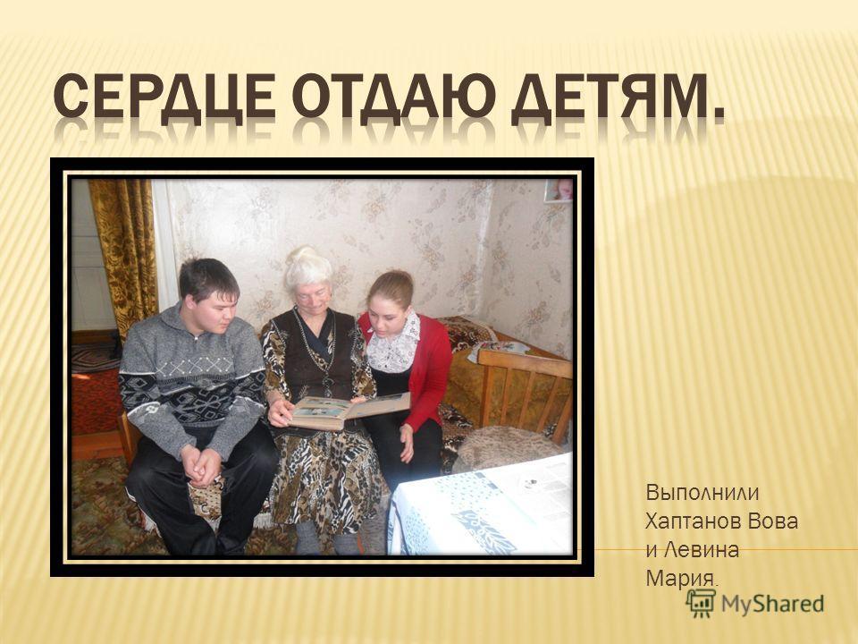 Выполнили Хаптанов Вова и Левина Мария.