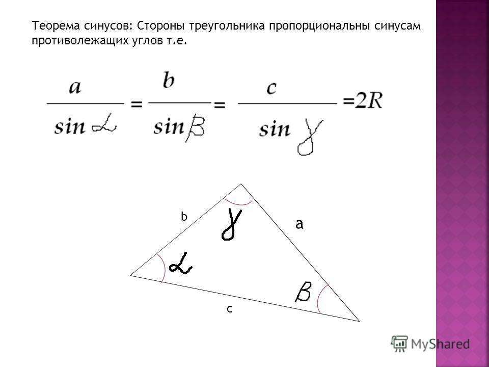 Теорема синусов: Стороны треугольника пропорциональны синусам противолежащих углов т.е. a b c