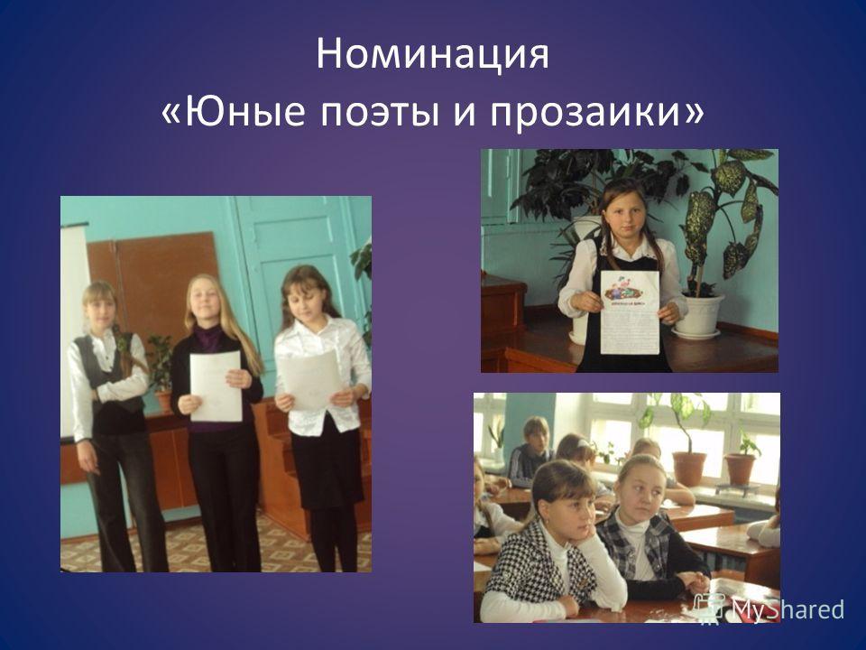 Номинация «Юные поэты и прозаики»