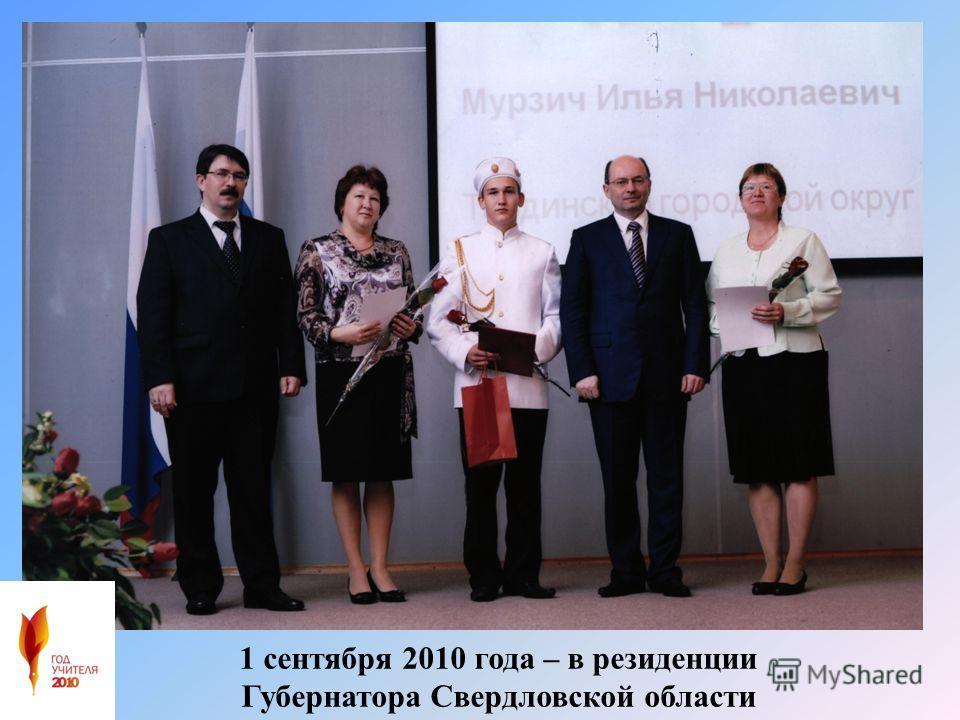 1 сентября 2010 года – в резиденции Губернатора Свердловской области