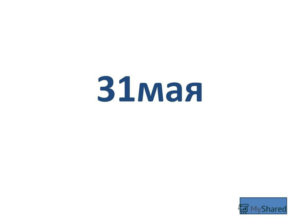 31мая