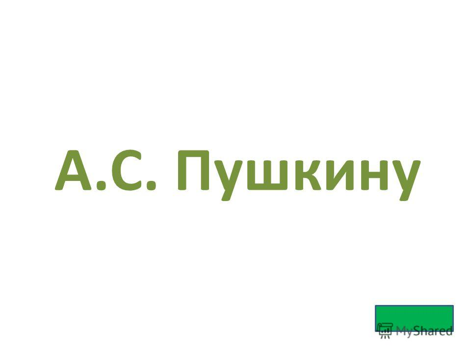 А.С. Пушкину