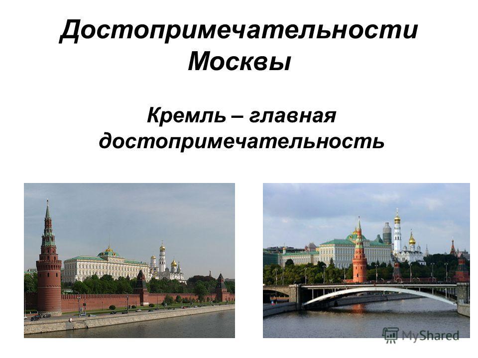 Достопримечательности Москвы Кремль – главная достопримечательность