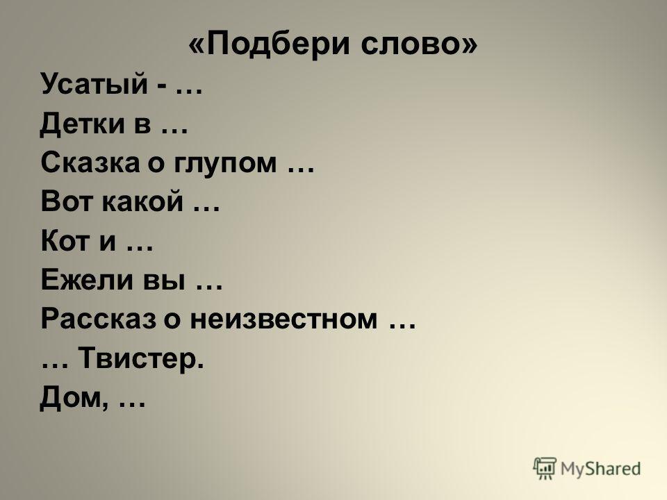 «Подбери слово» Усатый - … Детки в … Сказка о глупом … Вот какой … Кот и … Ежели вы … Рассказ о неизвестном … … Твистер. Дом, …