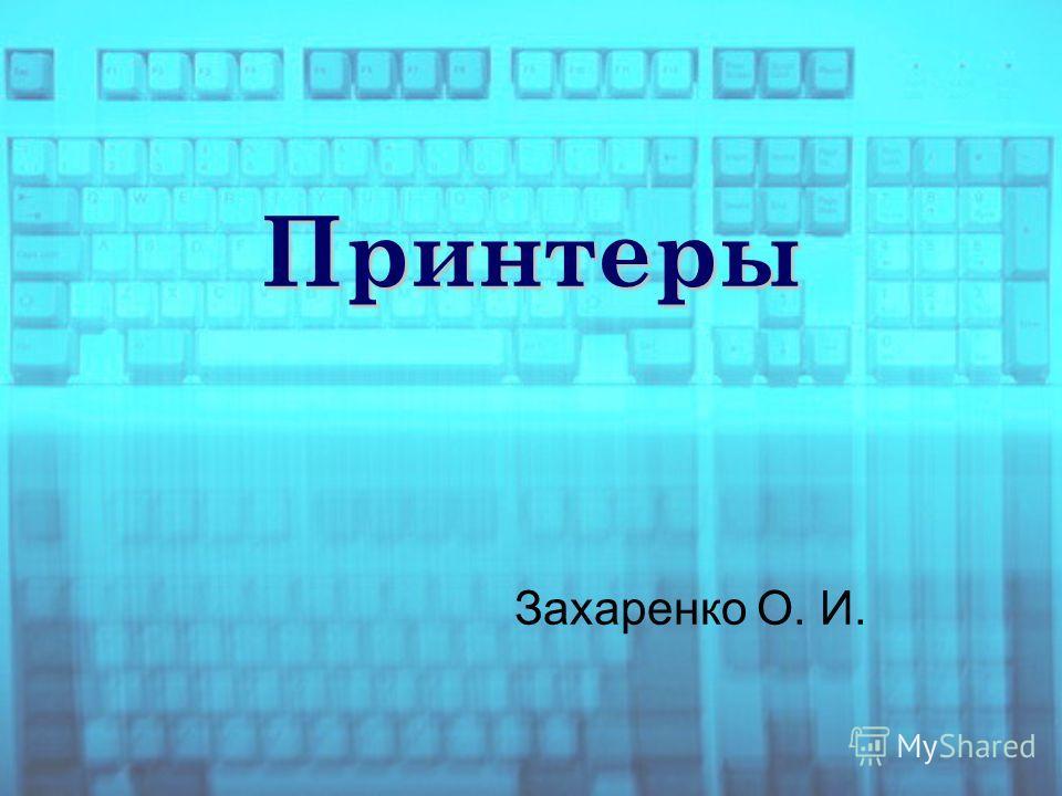 Принтеры Захаренко О. И.
