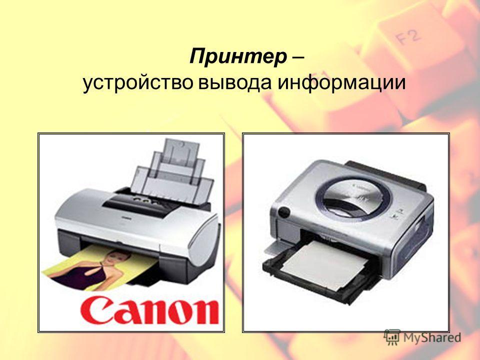 Принтер – устройство вывода информации