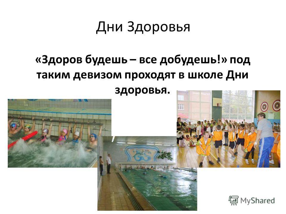 Дни Здоровья «Здоров будешь – все добудешь!» под таким девизом проходят в школе Дни здоровья.