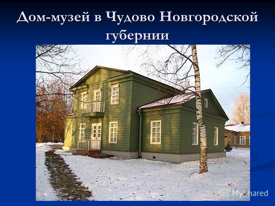 Дом-музей в Чудово Новгородской губернии