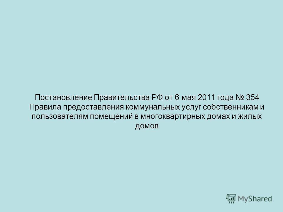 нет Постановление Правительства РФ от 6 мая 2011 года 354 Правила предоставления коммунальных услуг собственникам и пользователям помещений в многоквартирных домах и жилых домов
