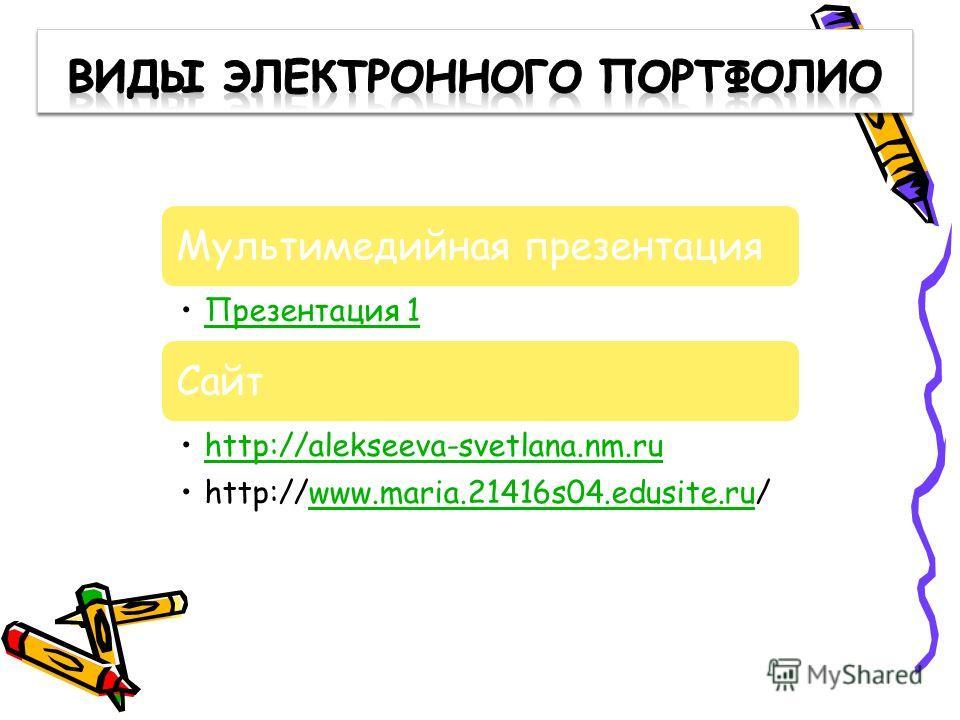 Мультимедийная презентация Презентация 1 Сайт http://alekseeva-svetlana.nm.ru http://www.maria.21416s04.edusite.ru/www.maria.21416s04.edusite.ru