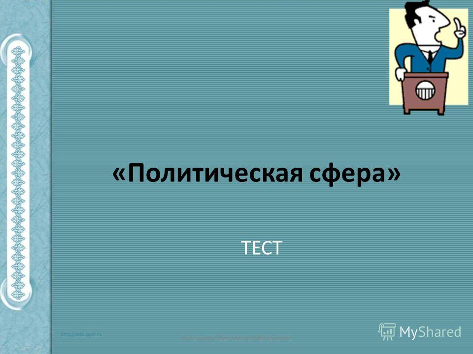 «Политическая сфера» ТЕСТ Антонина Сергеевна Матвиенко