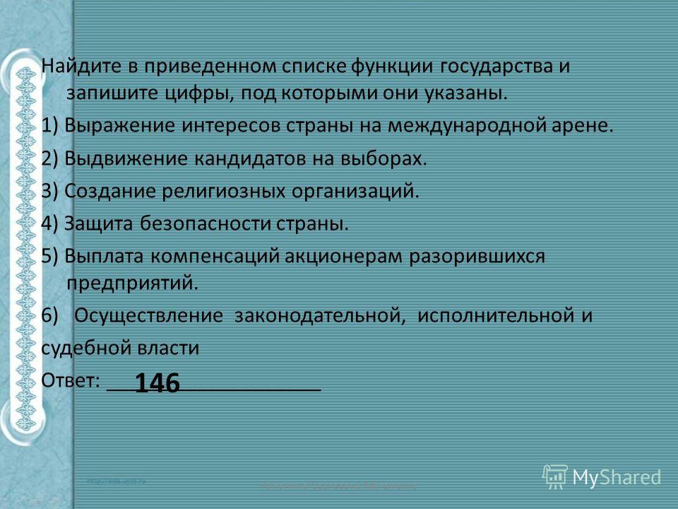 Найдите в приведенном списке функции государства и запишите цифры, под которыми они указаны. 1) Выражение интересов страны на международной арене. 2) Выдвижение кандидатов на выборах. 3) Создание религиозных организаций. 4) Защита безопасности страны