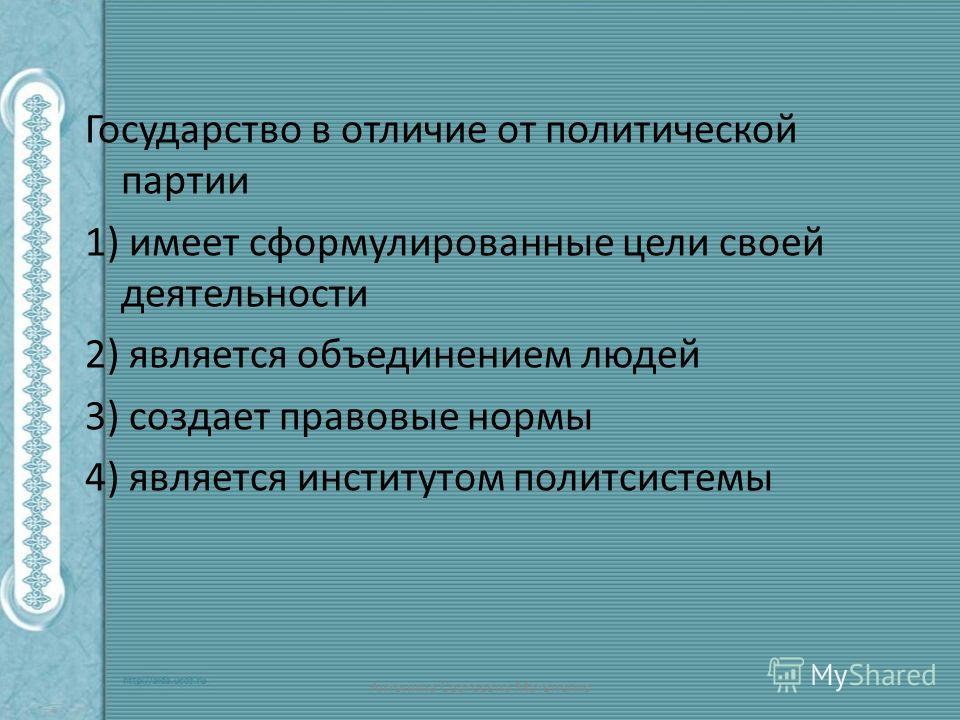 Государство в отличие от политической партии 1) имеет сформулированные цели своей деятельности 2) является объединением людей 3) создает правовые нормы 4) является институтом политсистемы Антонина Сергеевна Матвиенко