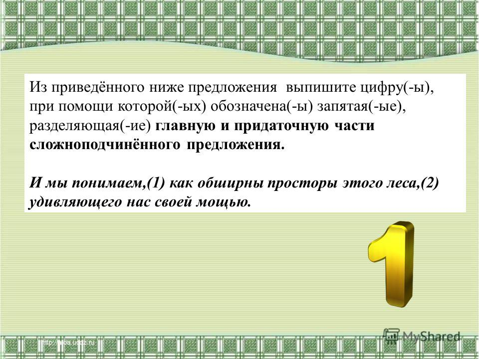 Из приведённого ниже предложения выпишите цифру(-ы), при помощи которой(-ых) обозначена(-ы) запятая(-ые), разделяющая(-ие) главную и придаточную части сложноподчинённого предложения. И мы понимаем,(1) как обширны просторы этого леса,(2) удивляющего н