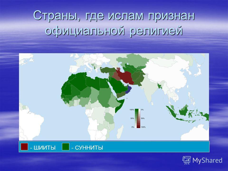Страны, где ислам признан официальной религией - ШИИТЫ- СУННИТЫ