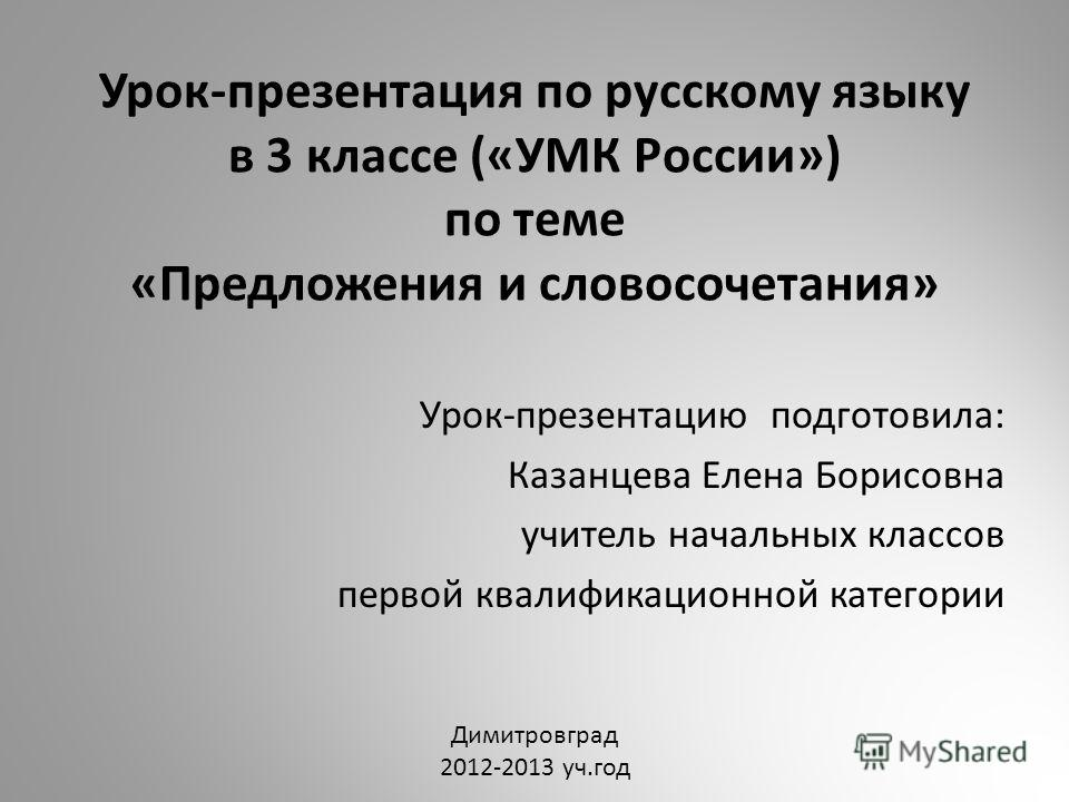 Конспект урока по русскому языку по теме: словосочетание 3 класс