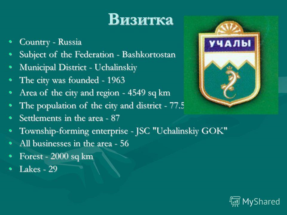 Визитка Country - RussiaCountry - Russia Subject of the Federation - BashkortostanSubject of the Federation - Bashkortostan Municipal District - UchalinskiyMunicipal District - Uchalinskiy The city was founded - 1963The city was founded - 1963 Area o