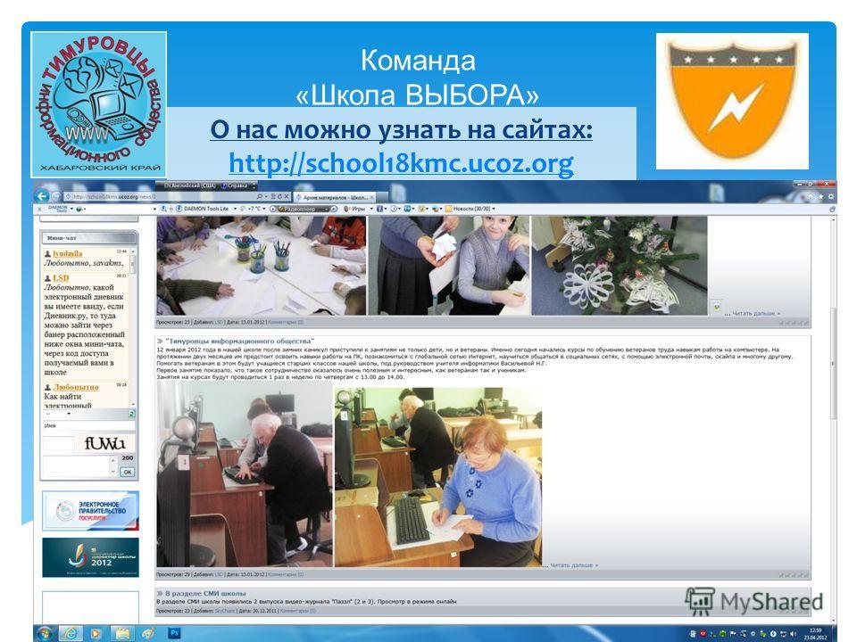 Команда «Школа ВЫБОРА» О нас можно узнать на сайтах: http://school18kmc.ucoz.org