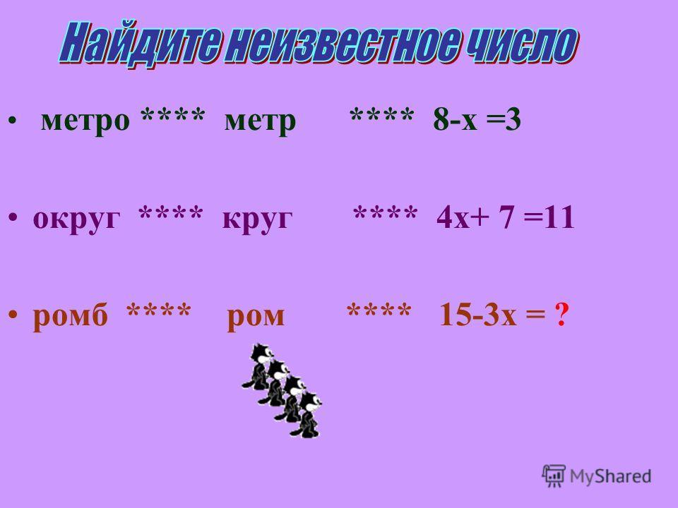 метро **** метр **** 8-х =3 округ **** круг **** 4х+ 7 =11 ромб **** ром **** 15-3х = ?