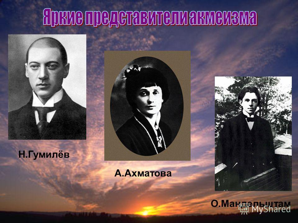 Н.Гумилёв А.Ахматова О.Мандельштам